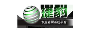 捷豹專業彩票系統包網平台介紹