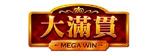 เกมความบันเทิง MegaWin