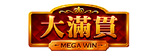 MegaWin遊戲平台介紹