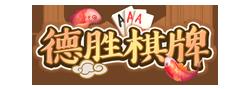 德勝棋牌遊戲平台介紹