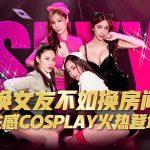 AE Sexy 性感百家推出主題廳滿足視覺饗宴,多種荷官Cosplay火熱登場!